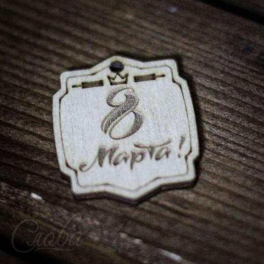"""Бирка """"С 8 Марта"""" B067"""