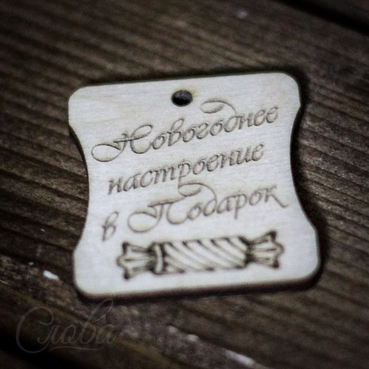 """Бирка """"Новогоднее настроение в подарок"""" B070"""