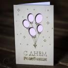 """Открытка """"С Днем Рождения"""" О025"""
